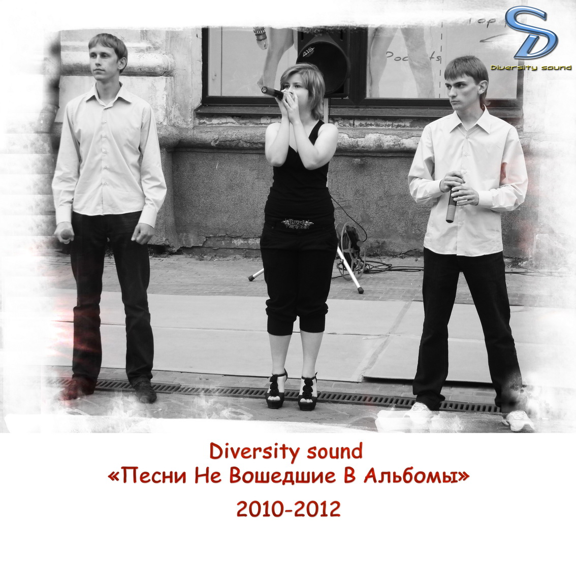 Diversity sound - Не вошедшие в альбомы треки 2010-2012 (2013)