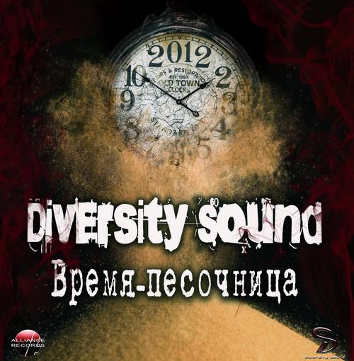 Diversity sound - Время-песочница (2012)